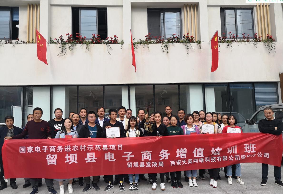 留坝县第一期电商增值实操培训班圆满结束