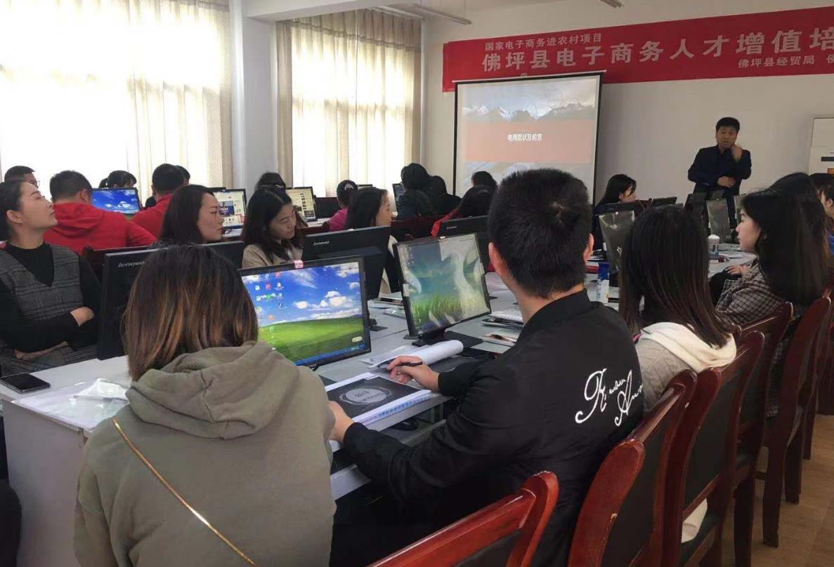 佛坪县电商增值培训顺利开班!