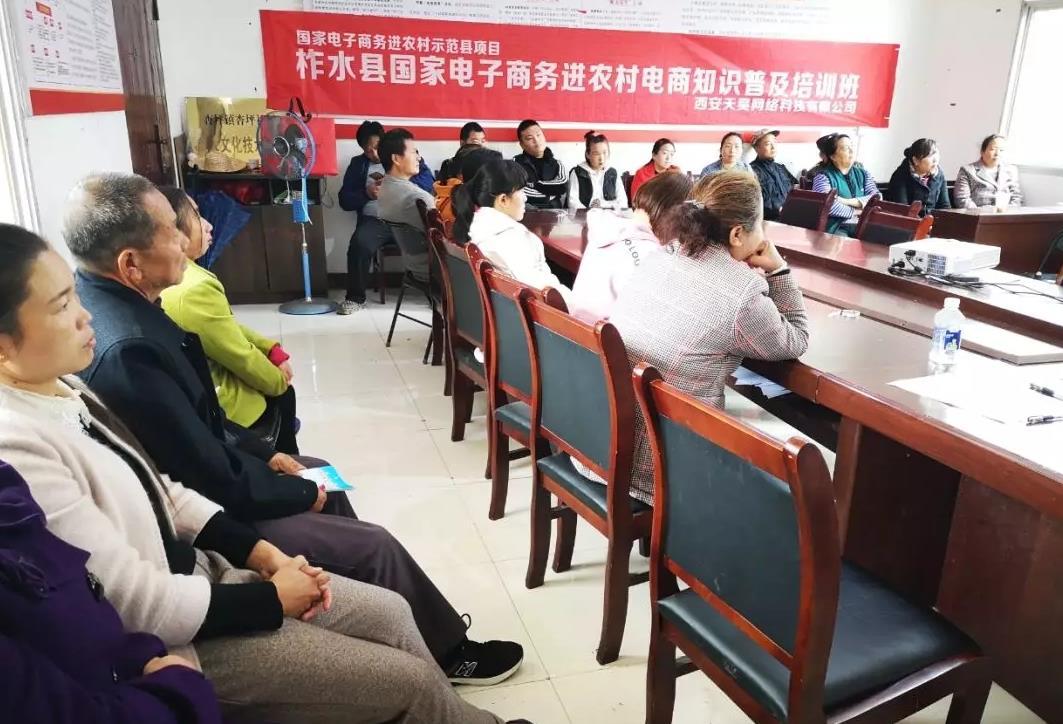柞水县电商下乡普及培训取得圆满成功