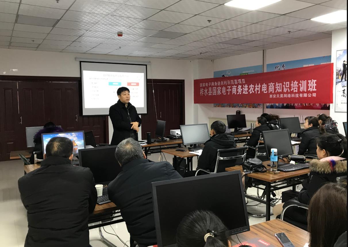 柞水县第一期电子商务中级培训班圆满成功